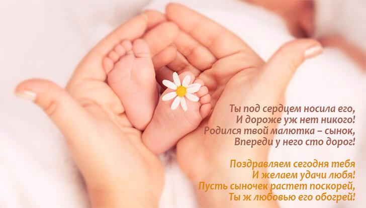 пролив хорошее поздравление маме с рождением сына серебряный