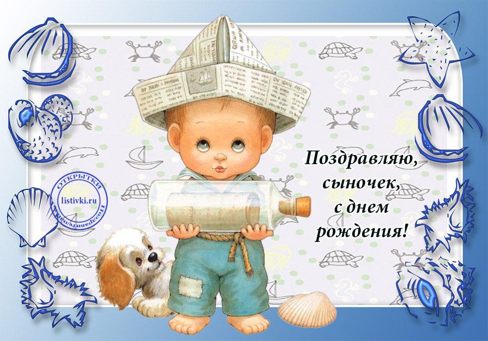 Красивая открытка маме с днем рождения сыночка