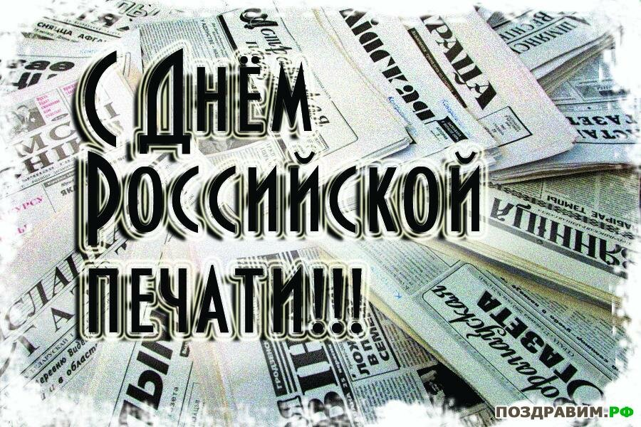 День российской печати открытки, победой спорте картинки