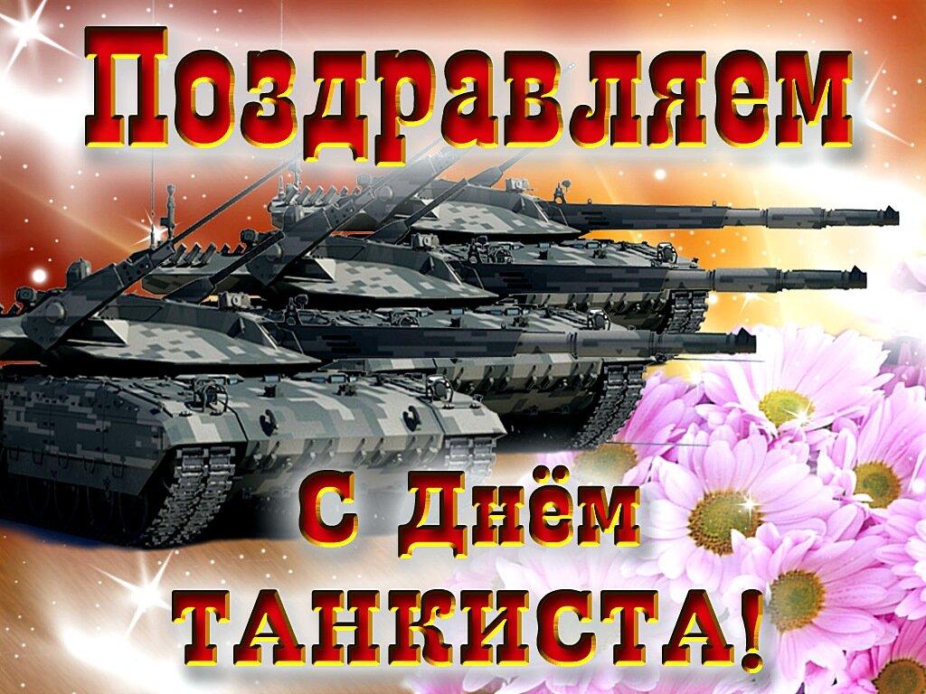 День рождения, прикольные открытки к дню танкиста