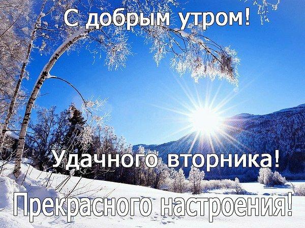 Счастливого вторника картинки зимние
