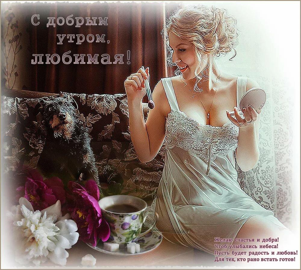 нежное пожелание с добрым утром любимой научились составлять