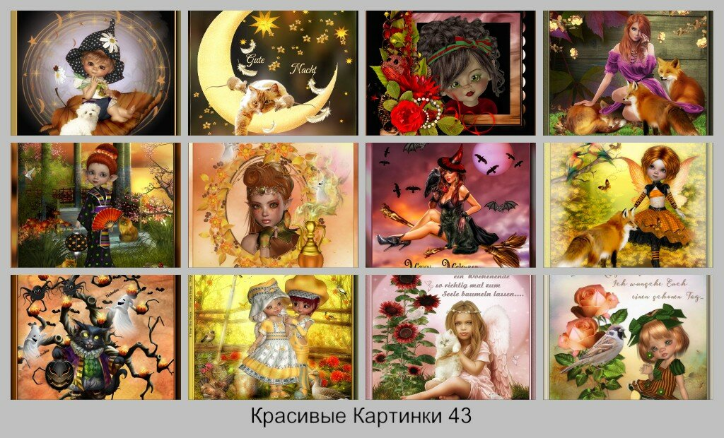 Красивые Картинки