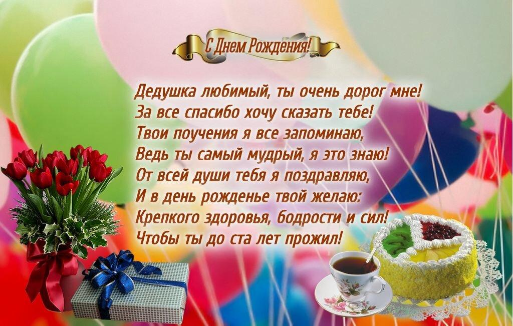 Поздравительные открытки для дедушки с днем рождения, вмф картинки