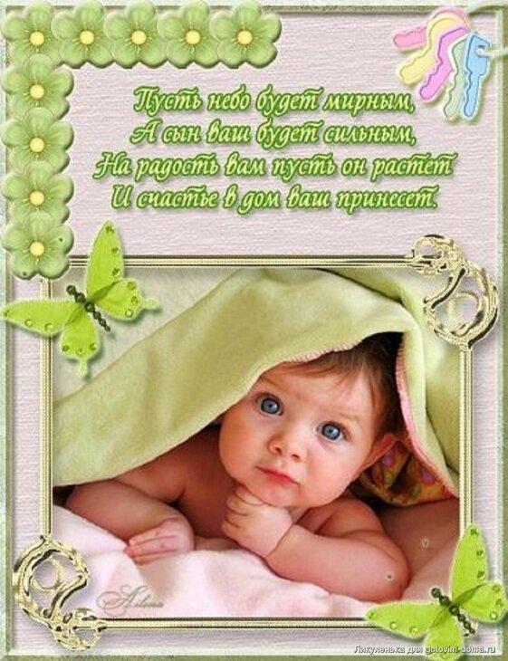 Поздравления для мамы и младенца по месяцам
