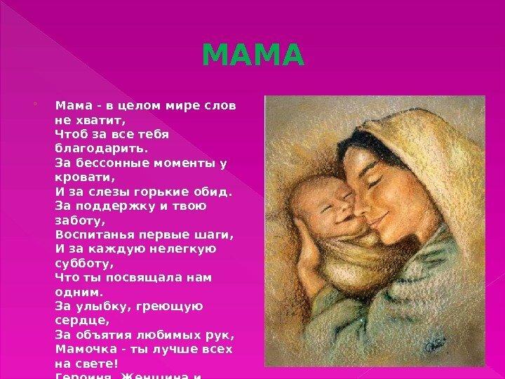 Открытки о маме по русскому языку