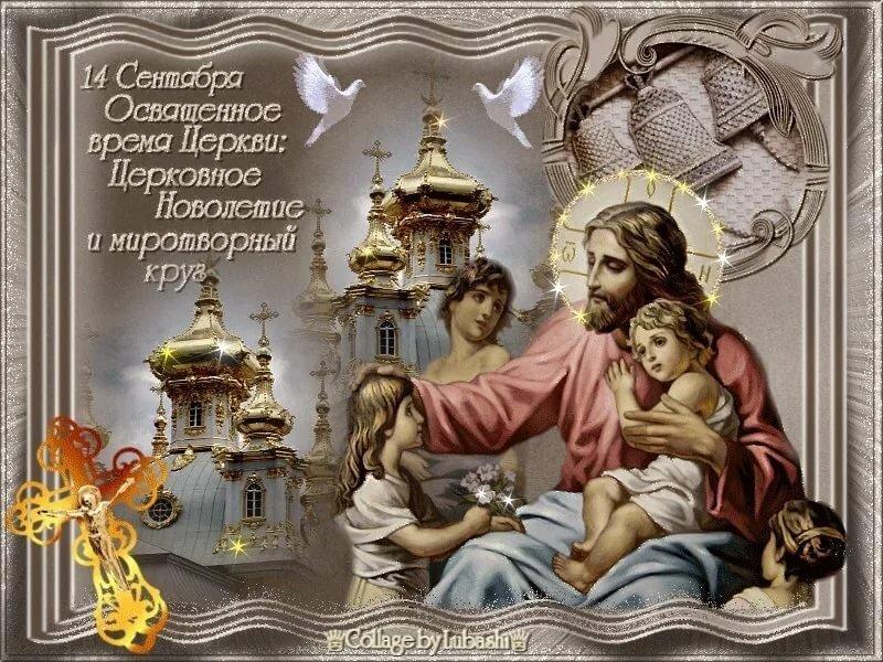 Гифка, открытки с новолетием церковным