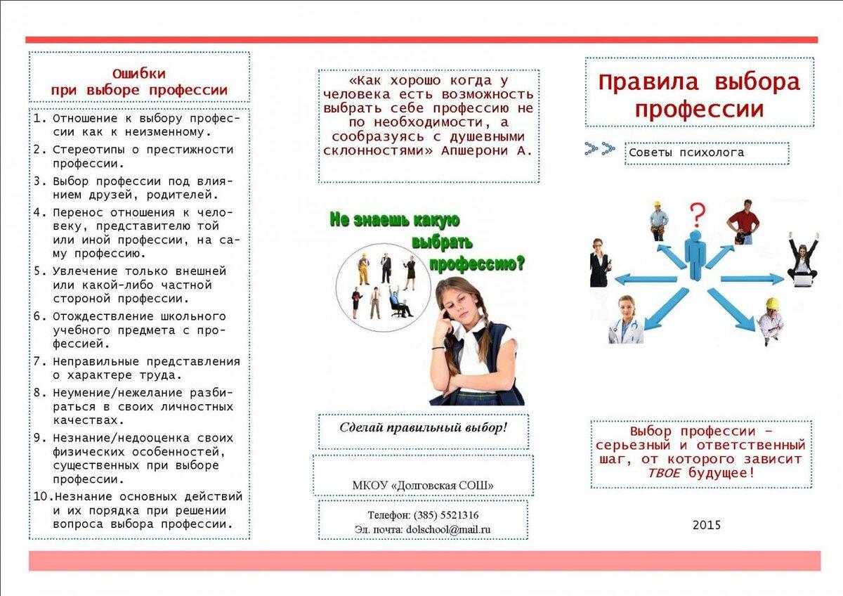 картинки для брошюры психолога интересно