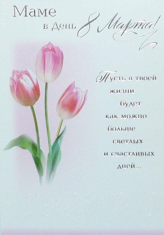 Поздравление маме на открытке на 8 марта, для вышитой открытки