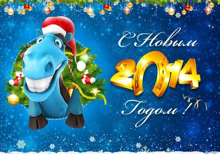 Удачи, поздравительная новогодняя открытка 2015 смотреть онлайн