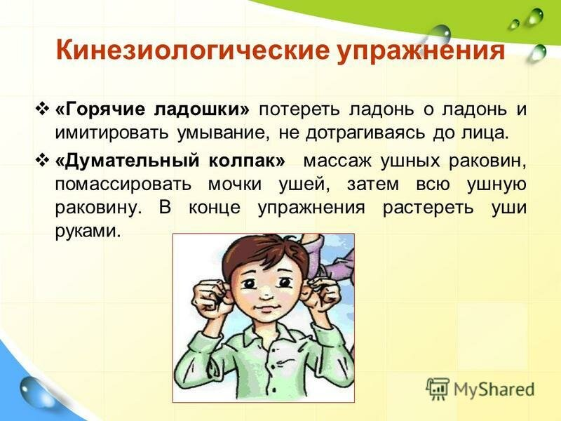 Упражнения по кинезиологии картинки