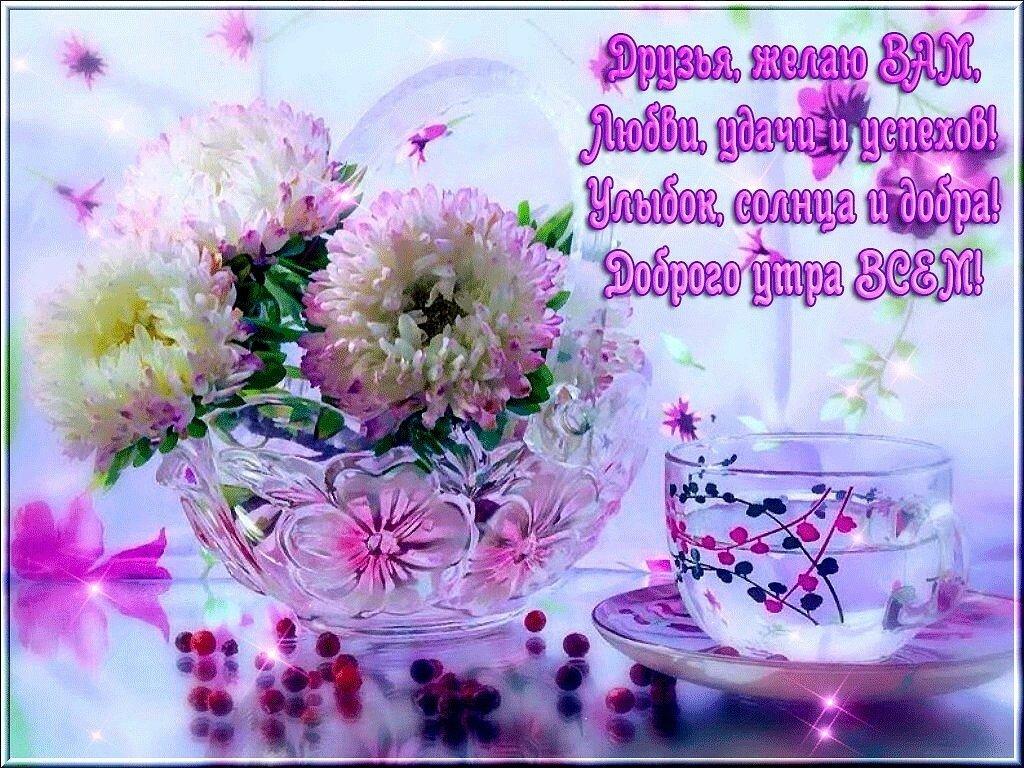 Доброе утро открытки с пожеланиями и прекрасным днем, поздравление днем речника