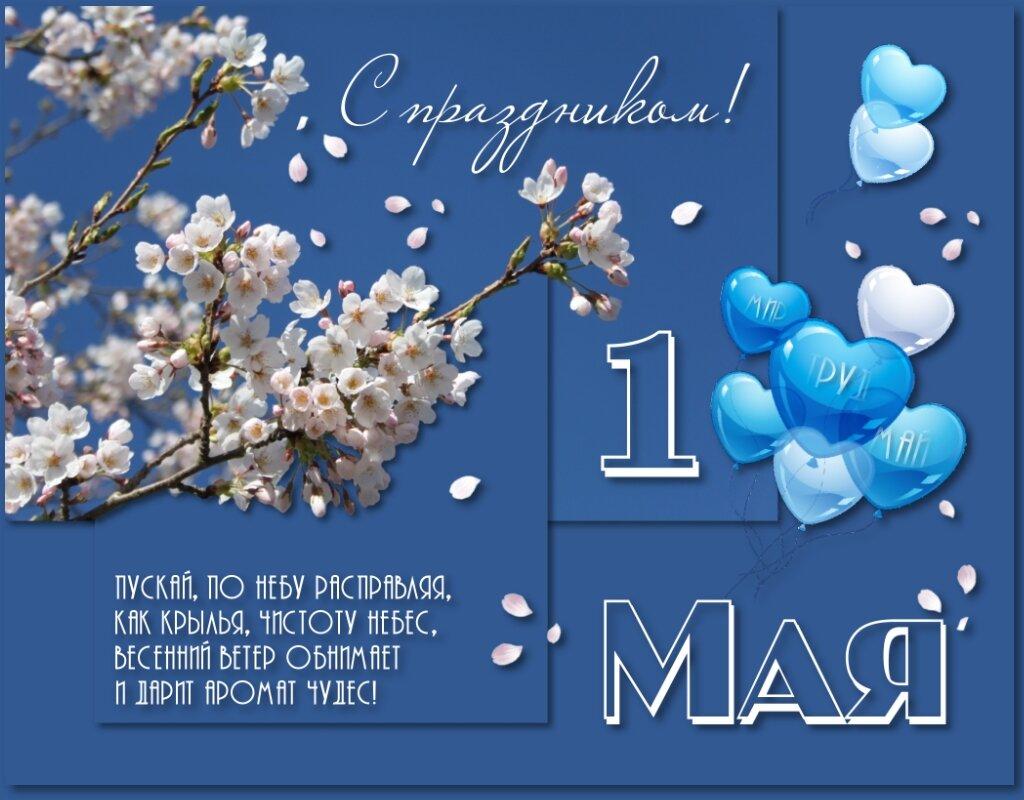 Поздравления с первым мая в прозе с ностальгическими нотками