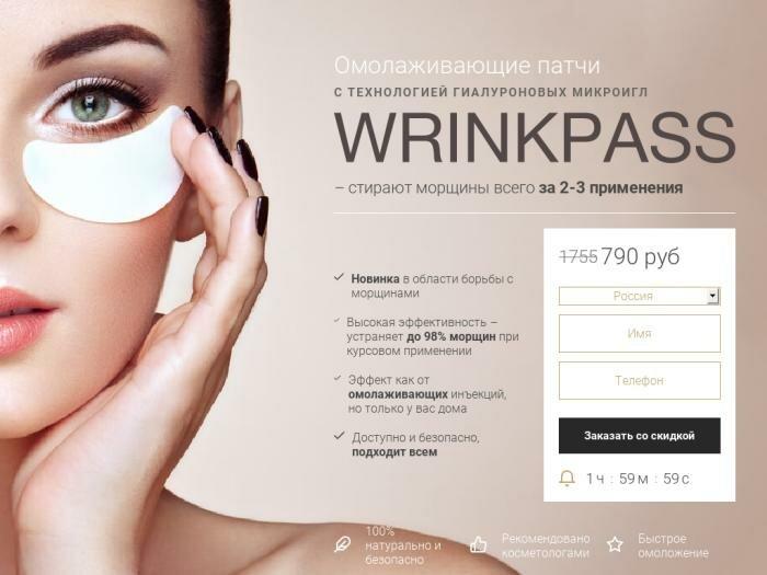 Омолаживающие патчи WRINKPASS в Симферополе