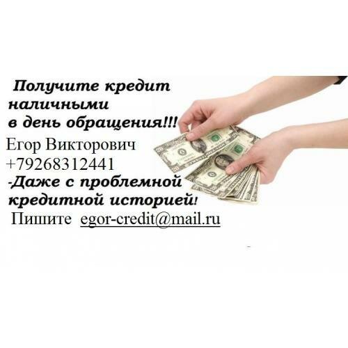 Получить кредит с просрочками пермь срочно прямо сейчас взять кредит