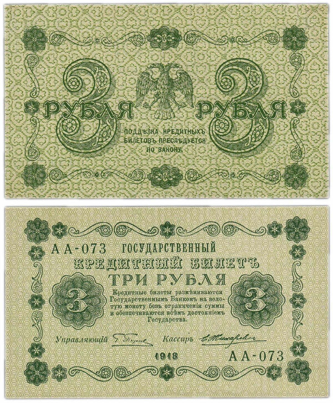 Послереволюционные деньги ссср фото