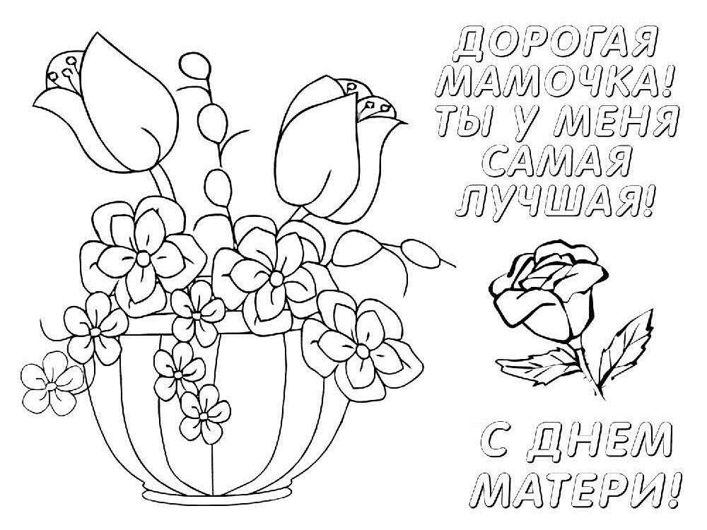 Открытки к дню матери нарисованные карандашом
