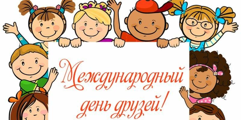 Картинки международный день друзей, открытки племяннице смешные