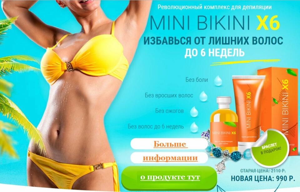 Mini Bikini комплекс для депиляции в Усть-Катаве