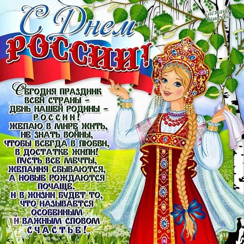 С днем россии поздравление в картинках, днем