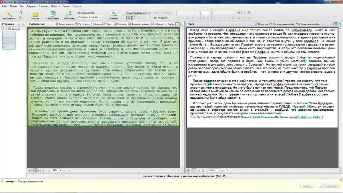 Перевод текста с картинки в печатный вид
