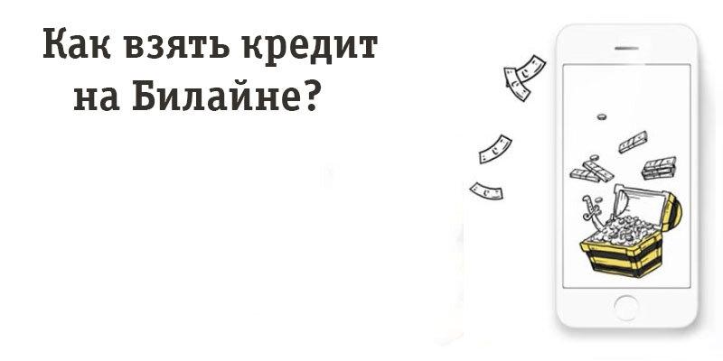взять телефон в кредит онлайн заявка без первоначального взноса омск