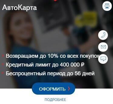 купить фирму под кредит в москве