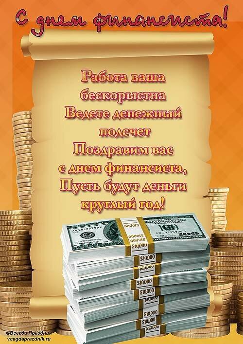поздравления в стихах пожелания с деньгами ней можно