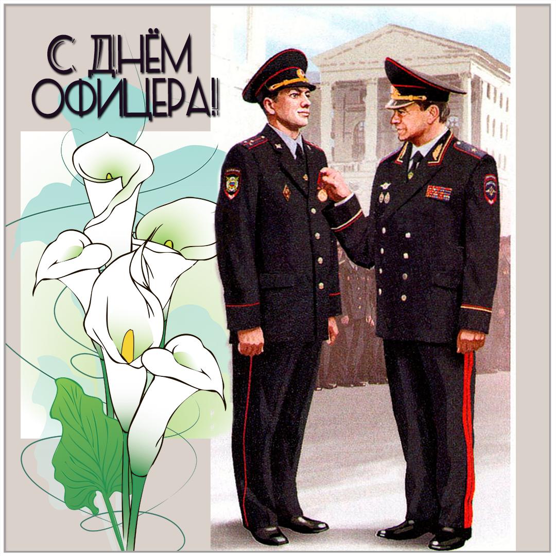 начале день офицера россии 21 августа картинки поздравления кружево крючком только
