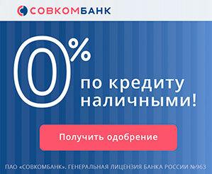 Кредит наличными краснодар оформить кредит онлайн сбербанк взять кредит приморский край