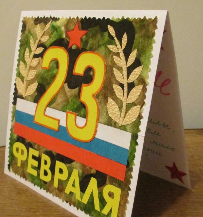 открытки своими руками к 23 февраля для 4 класса