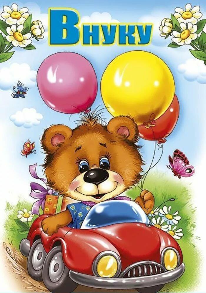 Поздравление с днем рождения внука 3 года