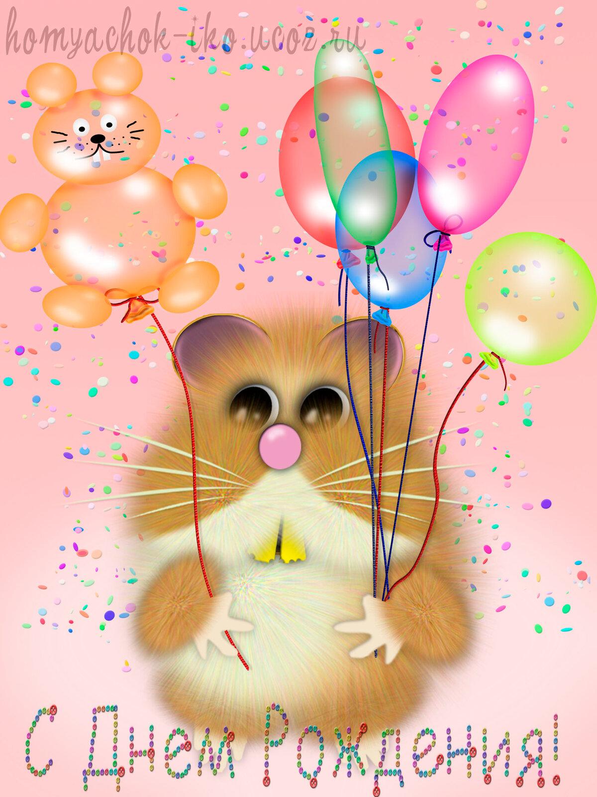 Дак, открытка с днем рождения по электронке