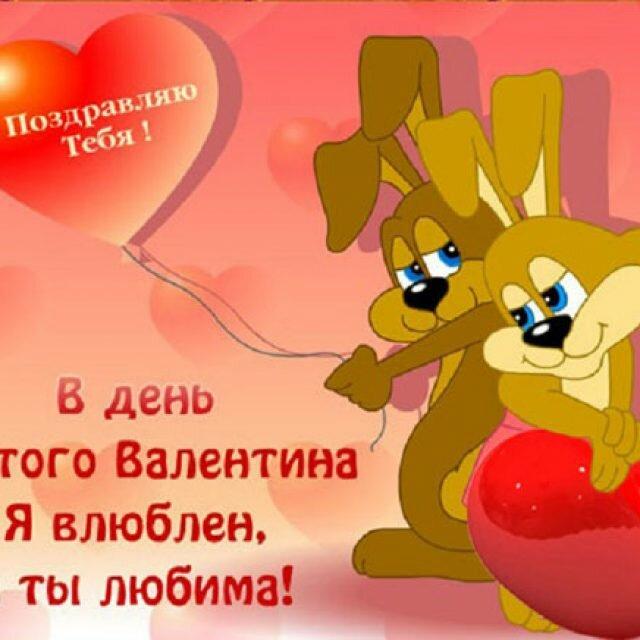 Юбилей татарском, картинки и стихи на 14 февраля