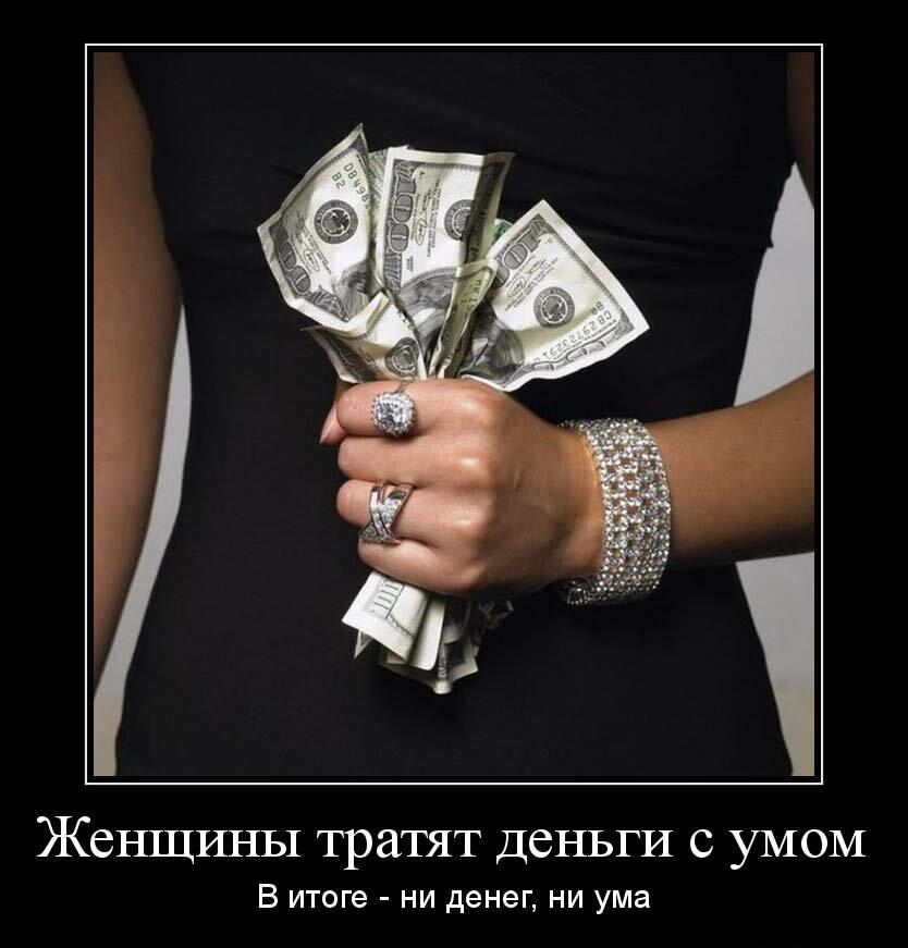 Демотиваторы женщины деньги