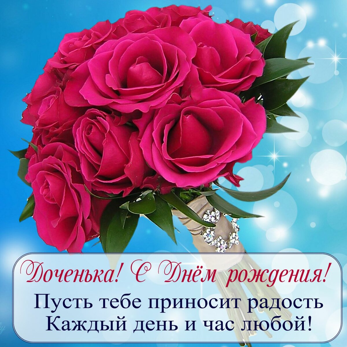Мальчику, открытка цветы дочке