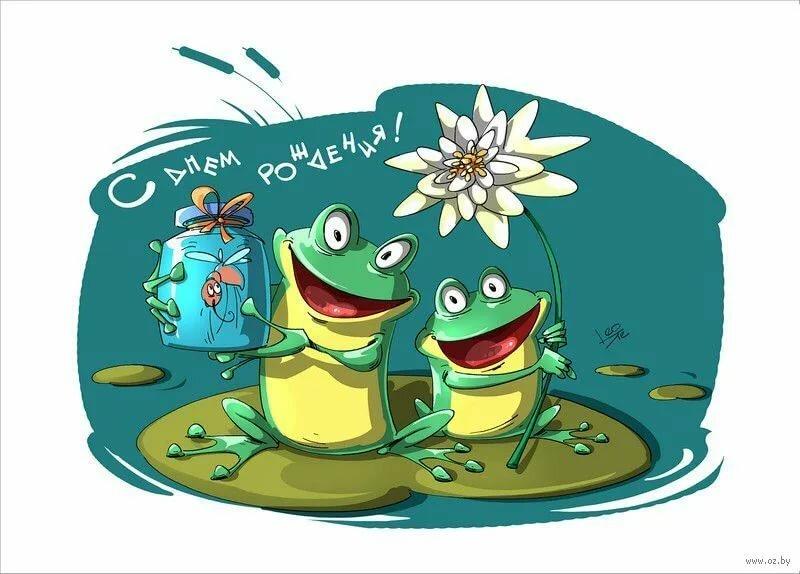 Прикольные открытки с лягушками с днем рождения