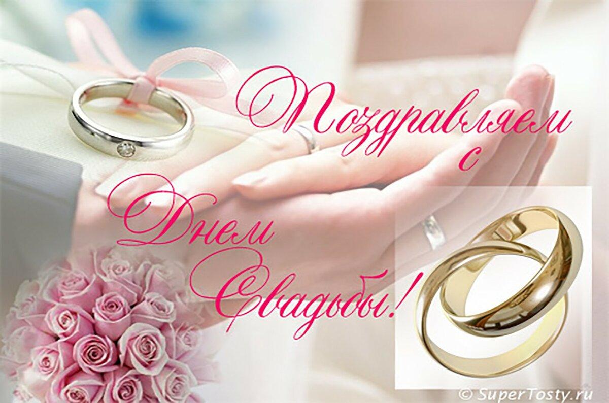 Открытка ком брак
