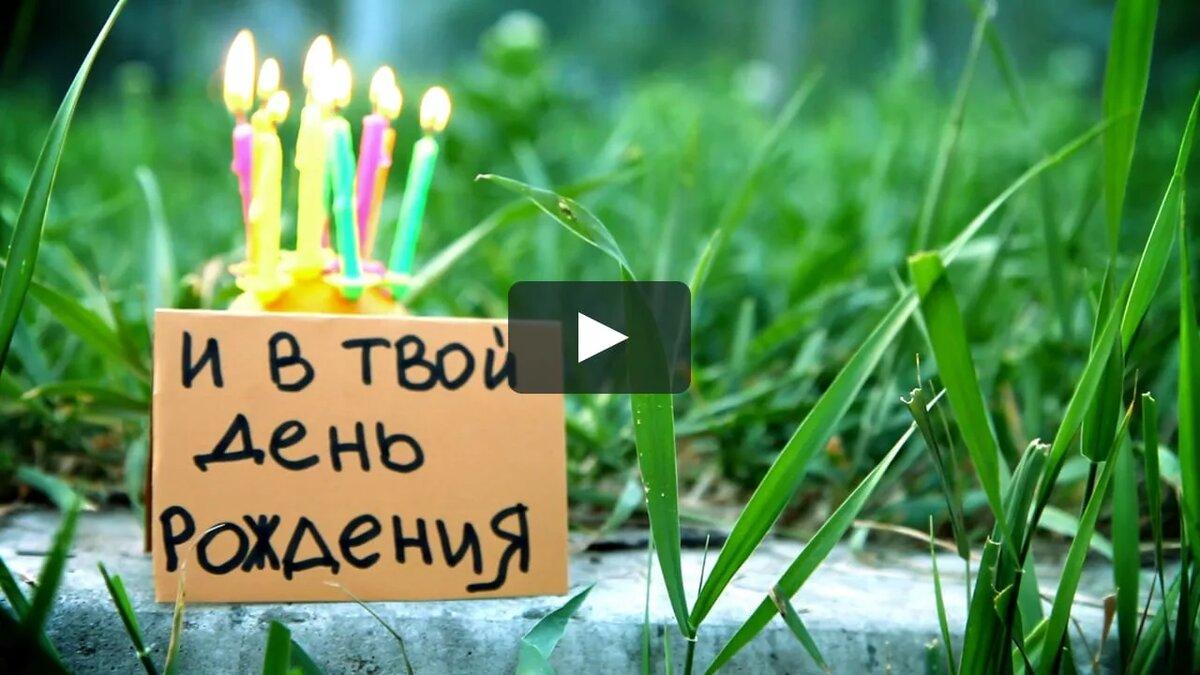 Поздравление с днем рождения это твой день