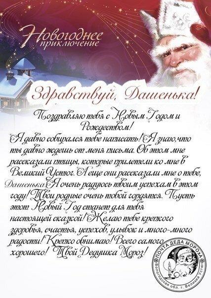Добрые пожелания, поздравления письмо от деда мороза