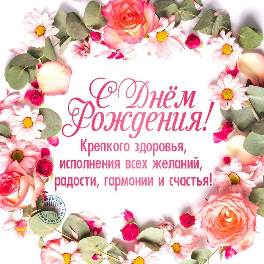 Простые открытки с днем рождения женщине, цветы любимой