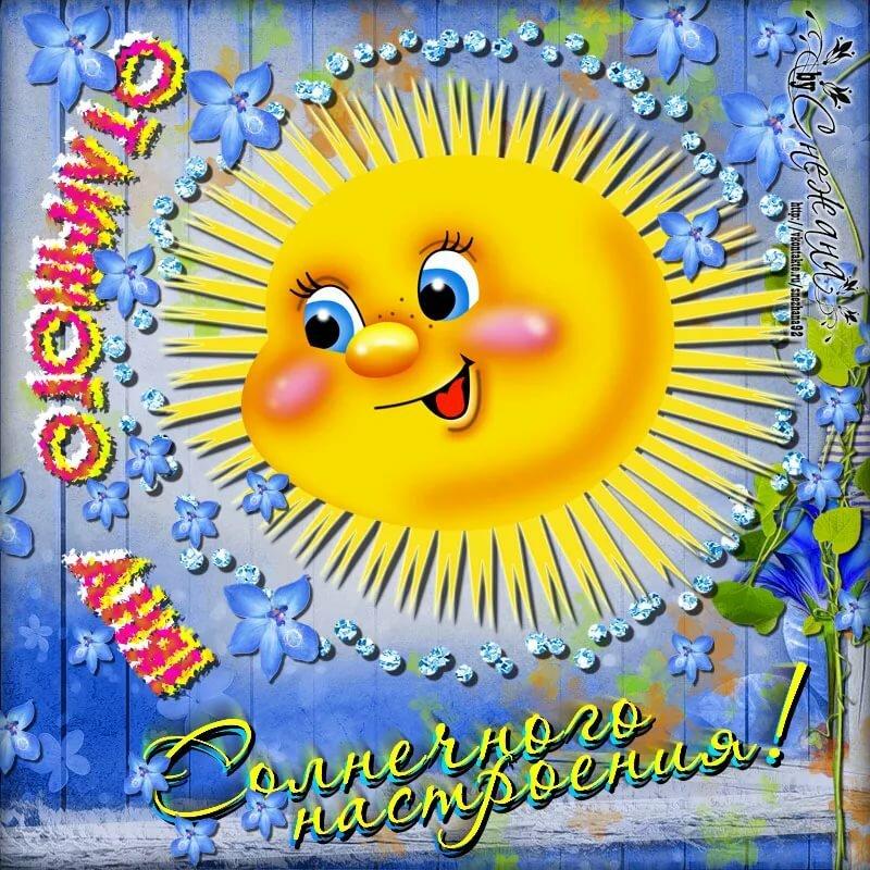Открытки доброе утро солнышко в душе, картинки