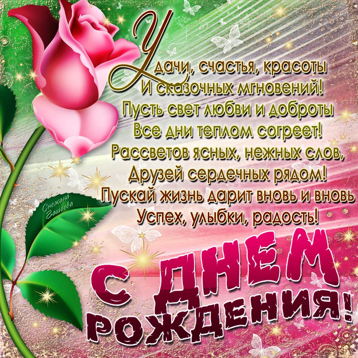 Открытка для, открытка поздравление стихи