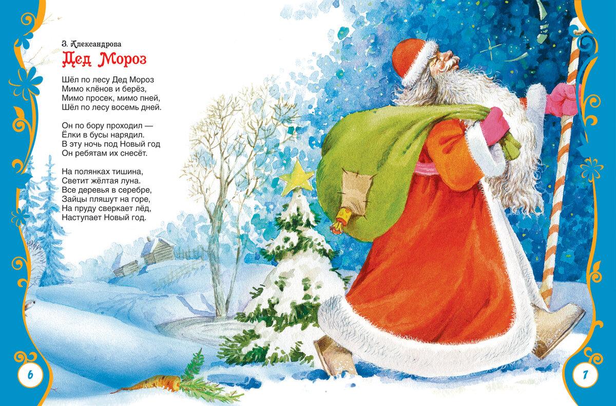 Новогодние стихи в картинках для детей, для беременных