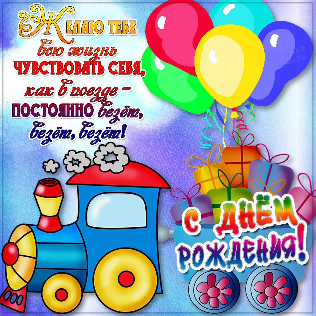 Картинки поздравление с днем рождения детей, день сурка