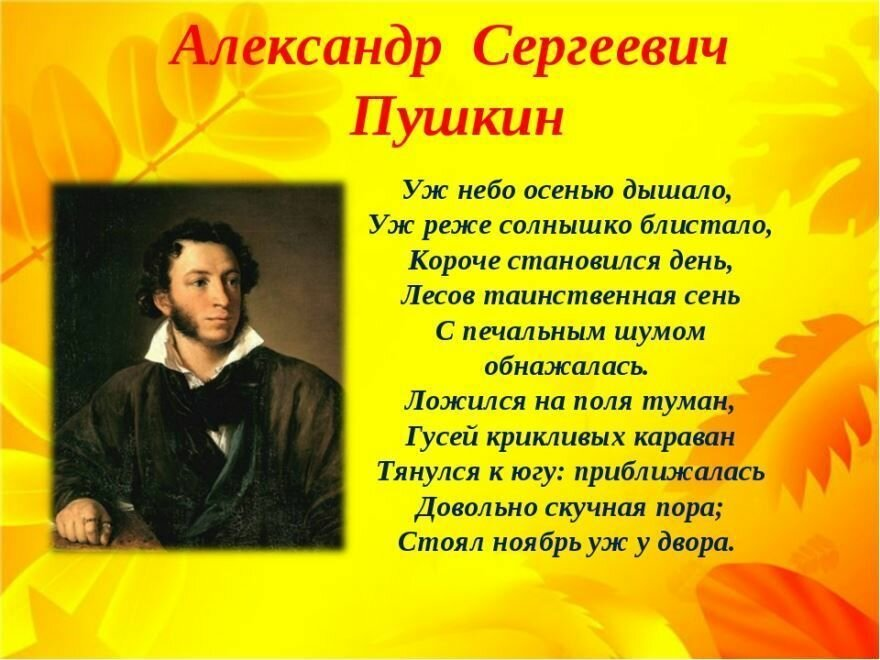 пушкин читающий стихи картинки