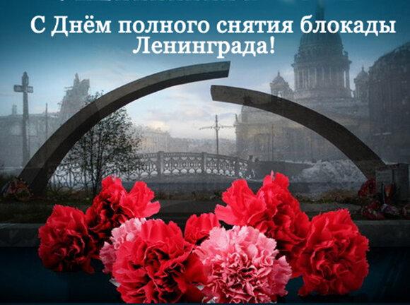 Открытки о снятии блокады ленинграда, очень