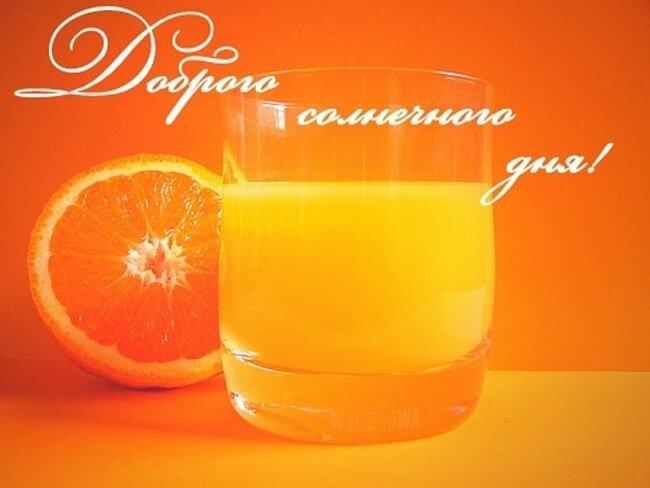 Прикол, картинки с апельсином доброе утро
