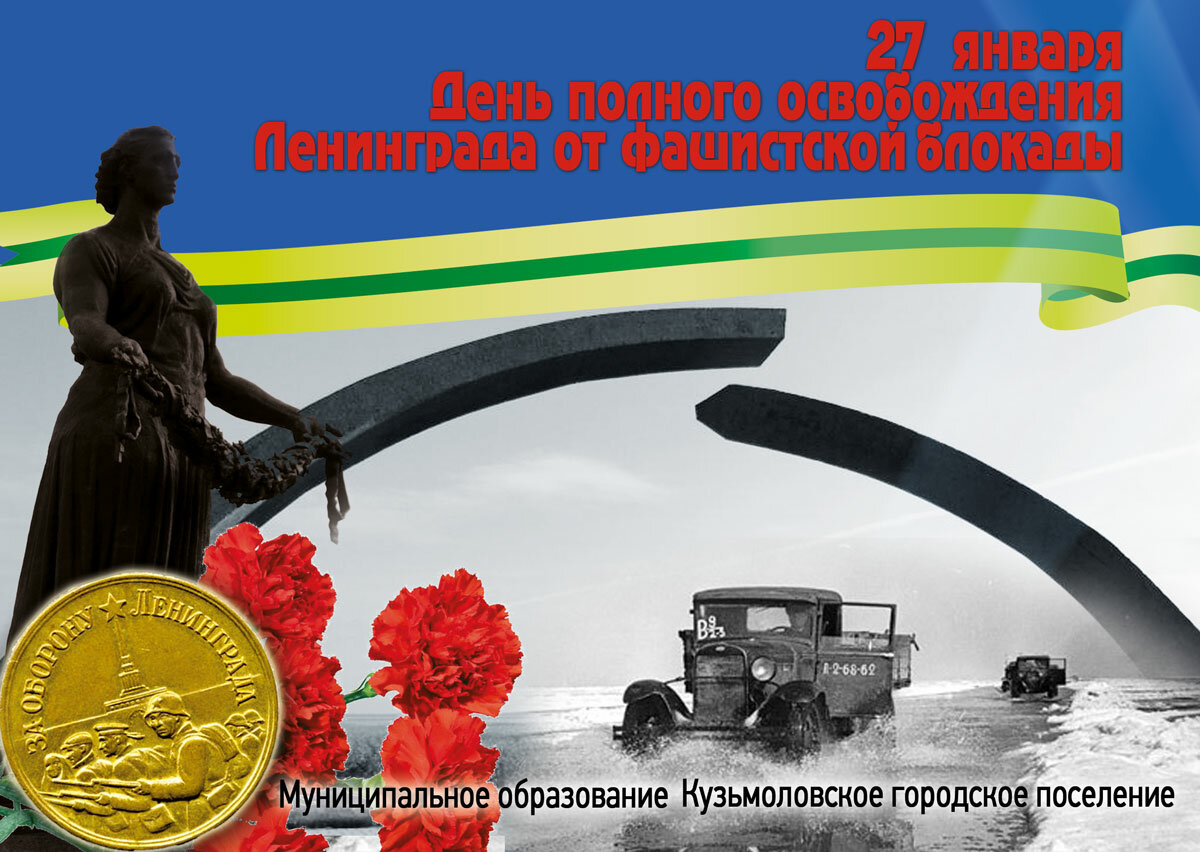 проживают поздравление с днем 75 летия снятия блокады конь наступил