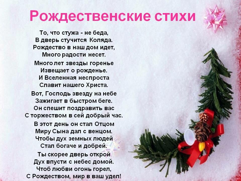 Рождественский стихи с днем рождения